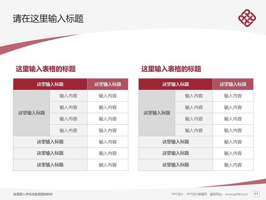 香港理工大学PPT模板下载_幻灯片预览图11