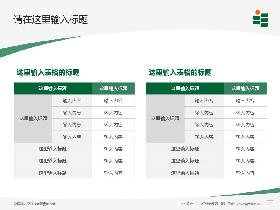 香港教育大学PPT模板下载_幻灯片预览图11