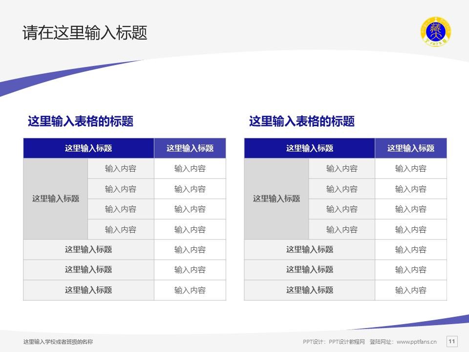 西藏大学PPT模板下载_幻灯片预览图11