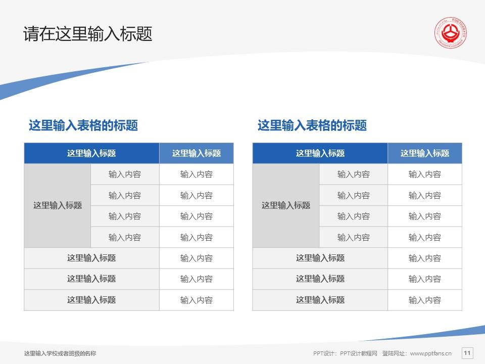 新疆交通职业技术学院PPT模板下载_幻灯片预览图11