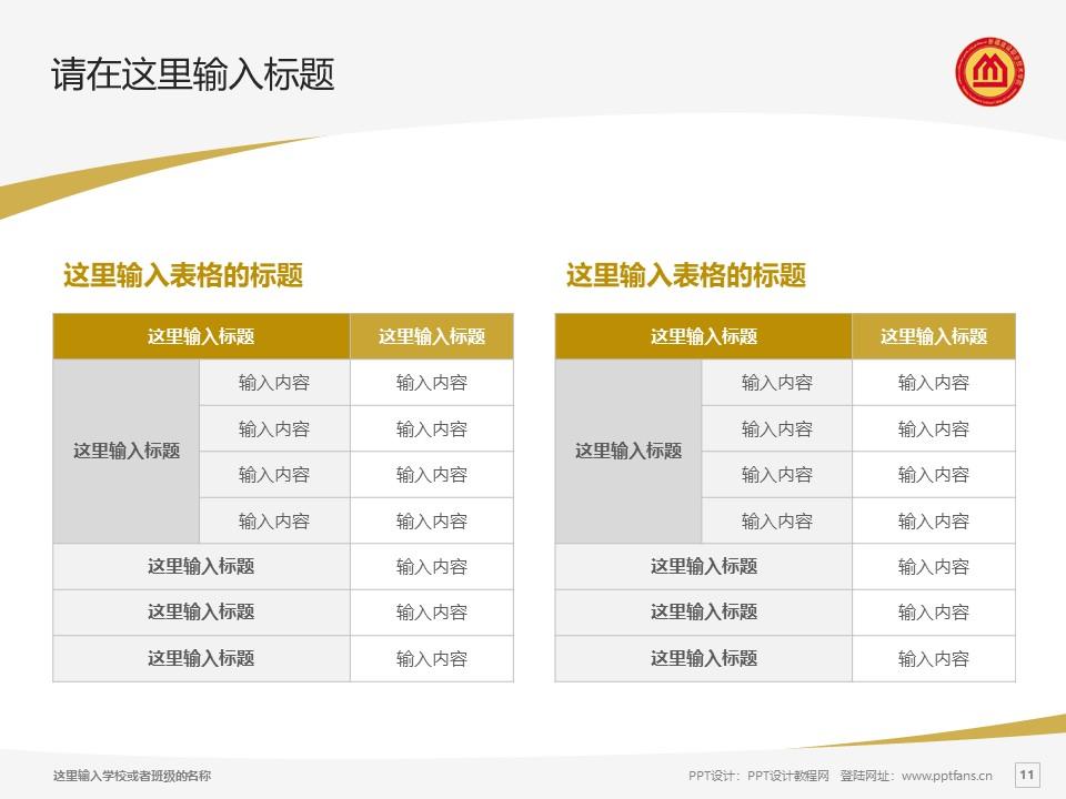 新疆建设职业技术学院PPT模板下载_幻灯片预览图11