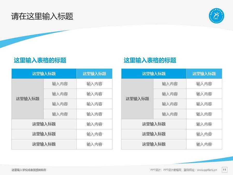 新疆体育职业技术学院PPT模板下载_幻灯片预览图11