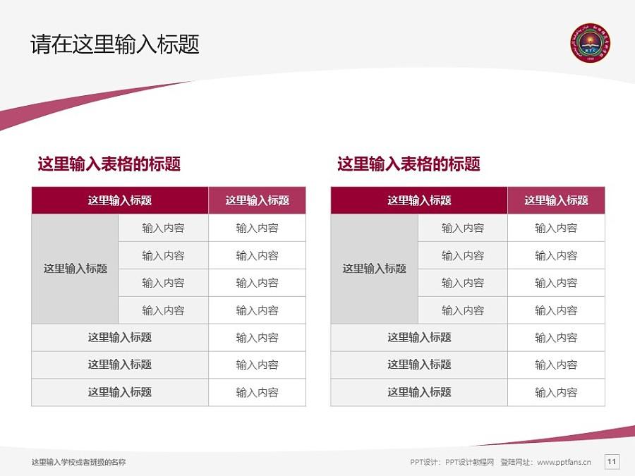 和田师范专科学校PPT模板下载_幻灯片预览图11