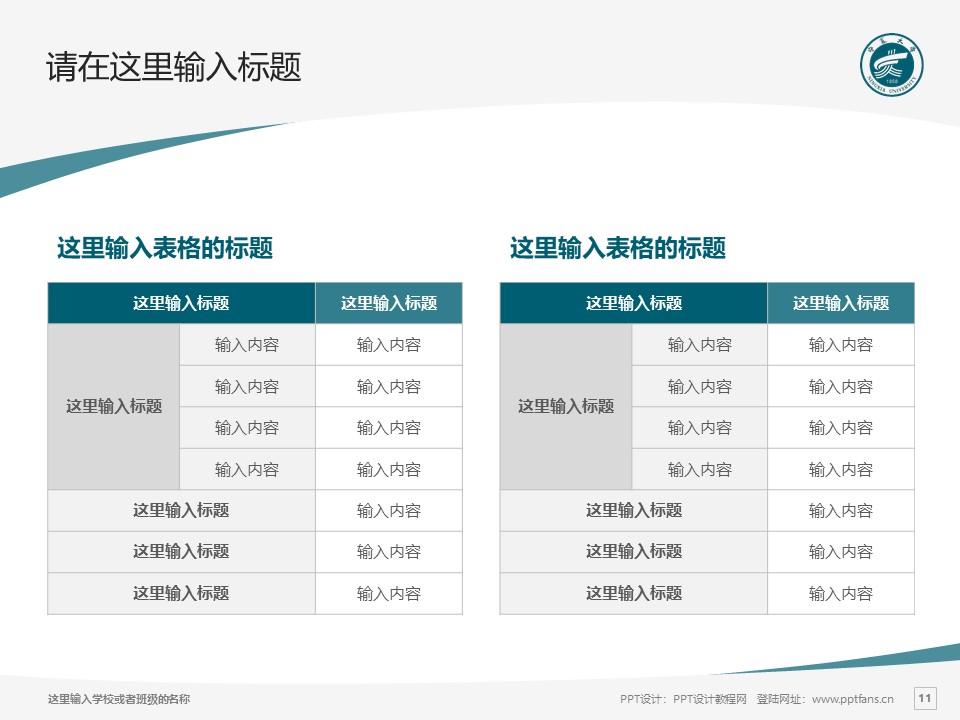 宁夏大学PPT模板下载_幻灯片预览图11