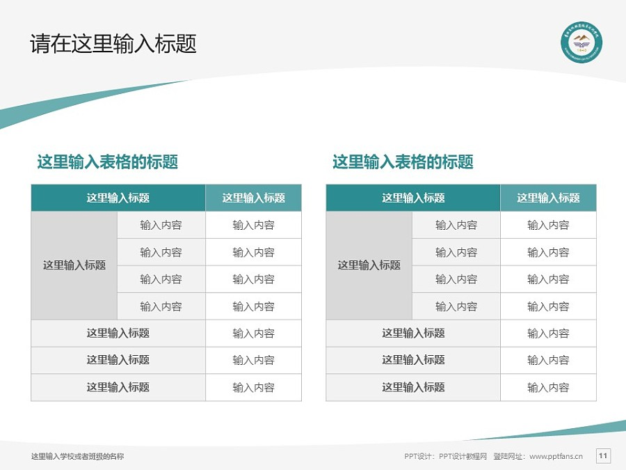 青海畜牧兽医职业技术学院PPT模板下载_幻灯片预览图11