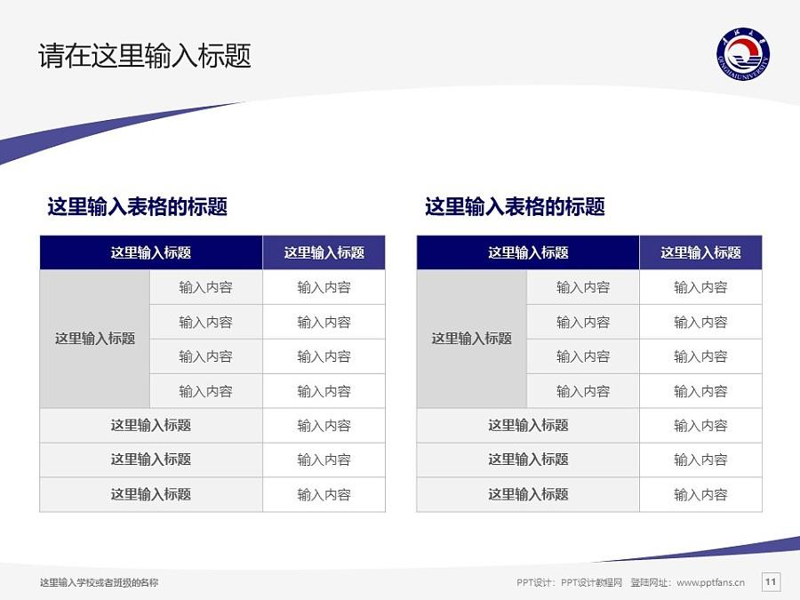 青海大学PPT模板下载_幻灯片预览图11