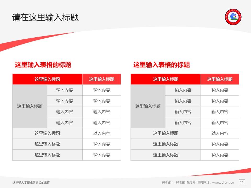 甘肃畜牧工程职业技术学院PPT模板下载_幻灯片预览图11