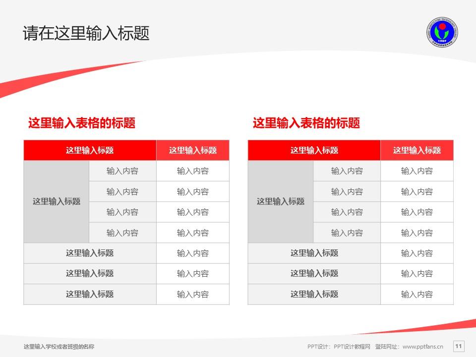 甘肃农业职业技术学院PPT模板下载_幻灯片预览图11