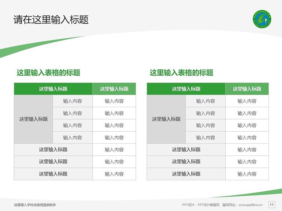 甘肃林业职业技术学院PPT模板下载_幻灯片预览图11