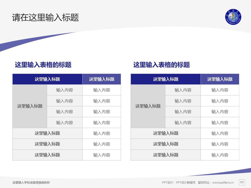 甘肃医学院PPT模板下载_幻灯片预览图11