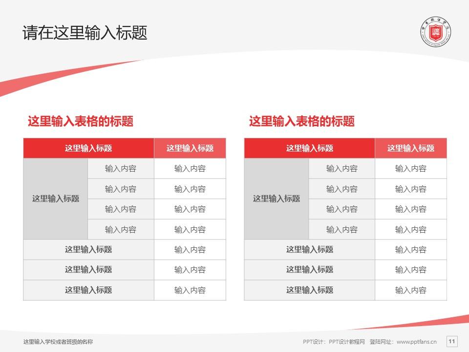 甘肃政法学院PPT模板下载_幻灯片预览图11