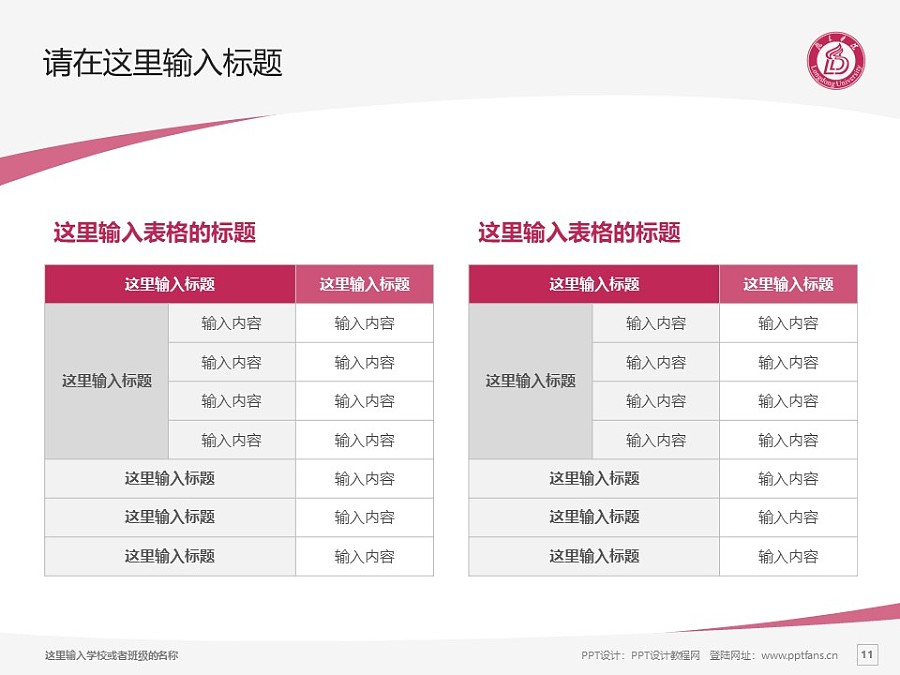 陇东学院PPT模板下载_幻灯片预览图11