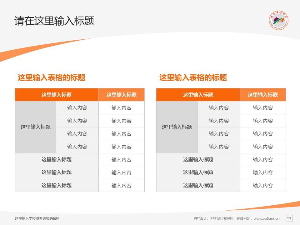 辽宁美术职业学院PPT模板下载_幻灯片预览图11