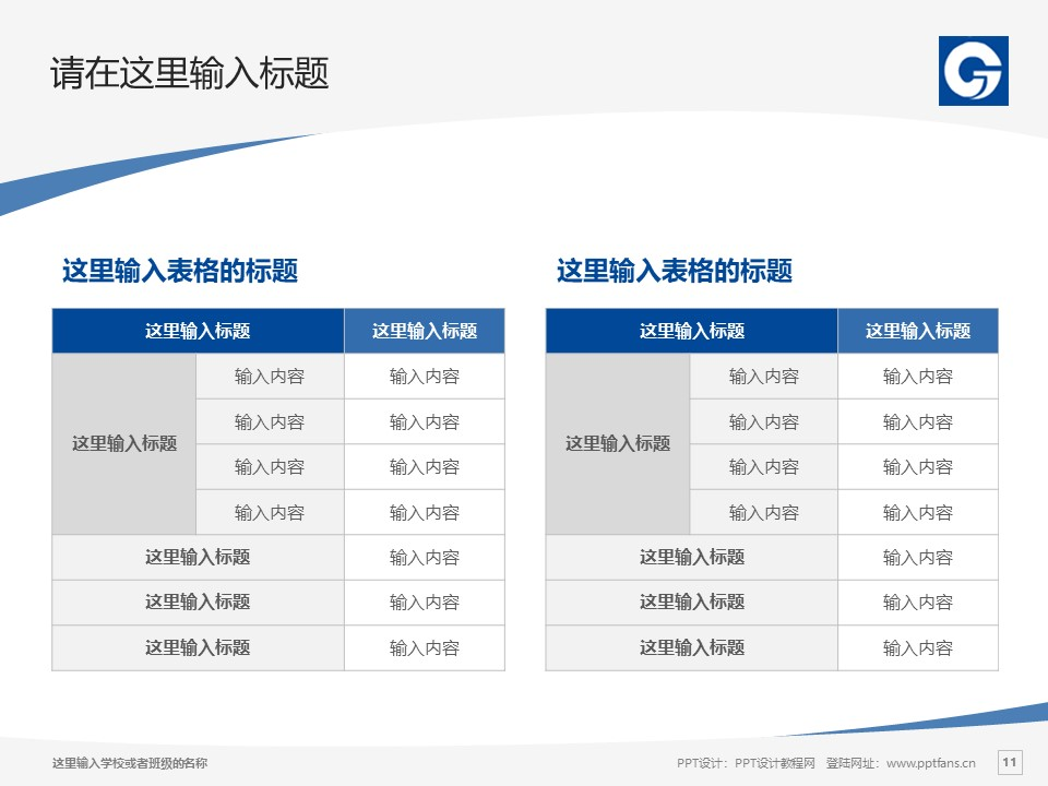 辽宁经济职业技术学院PPT模板下载_幻灯片预览图11