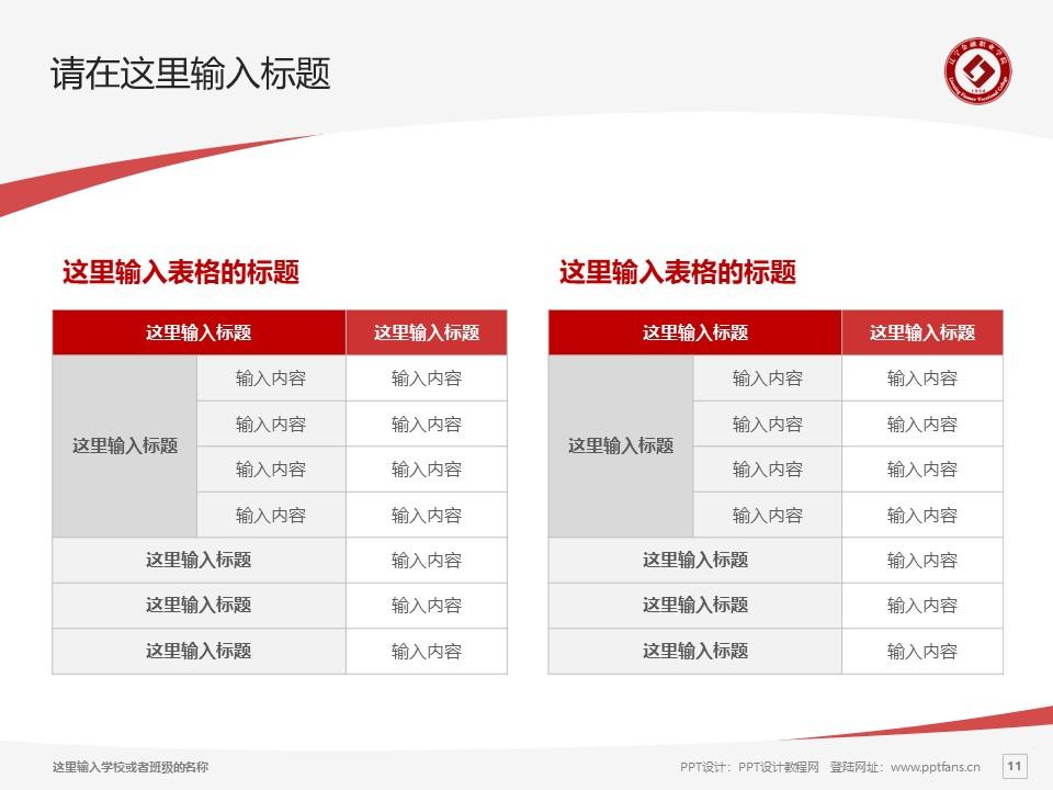 辽宁金融职业学院PPT模板下载_幻灯片预览图11