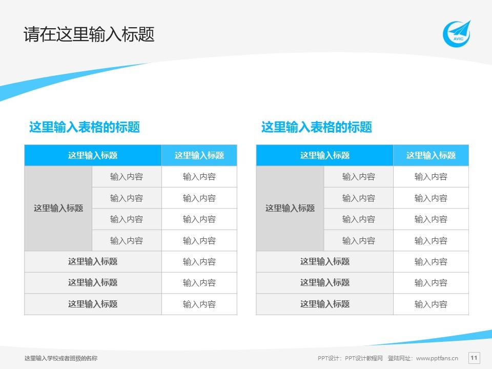 沈阳航空职业技术学院PPT模板下载_幻灯片预览图11