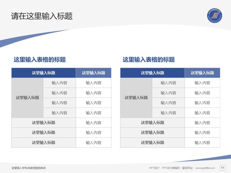 辽宁冶金职业技术学院PPT模板下载_幻灯片预览图11