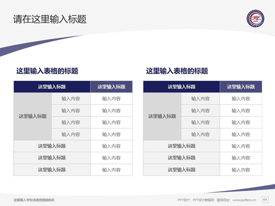 辽宁轨道交通职业学院PPT模板下载_幻灯片预览图11