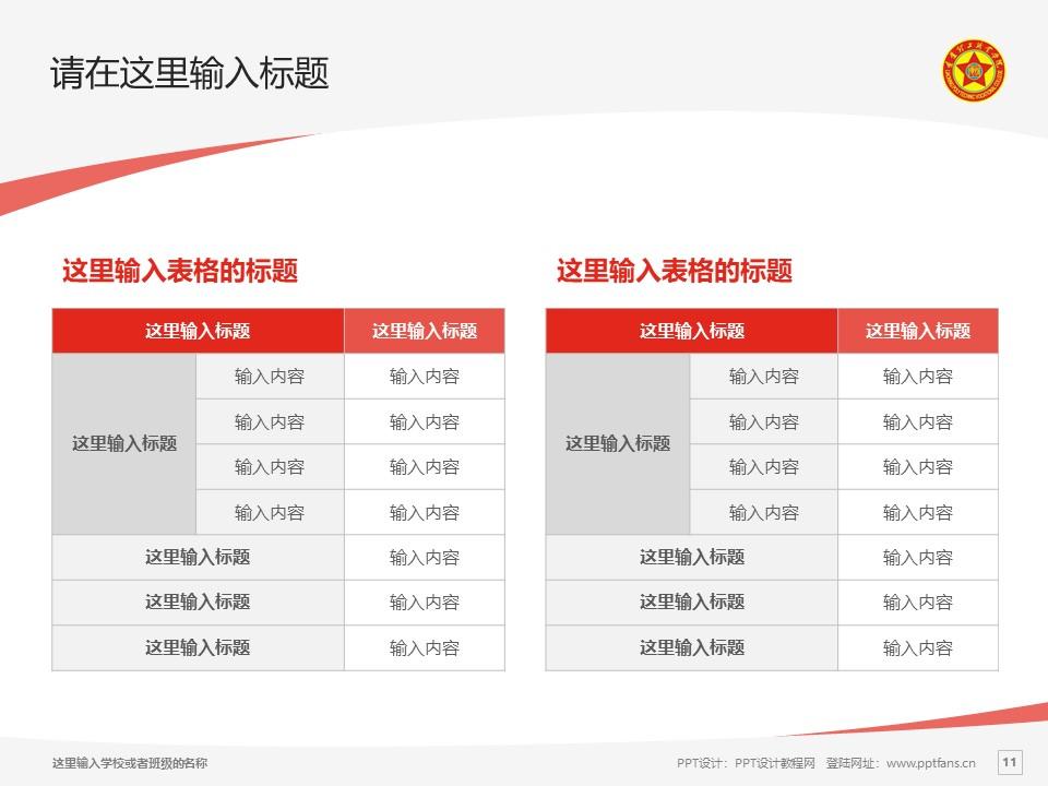 辽宁理工职业学院PPT模板下载_幻灯片预览图11
