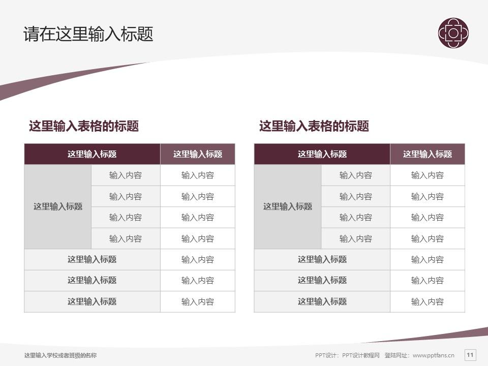 辽宁交通高等专科学校PPT模板下载_幻灯片预览图11