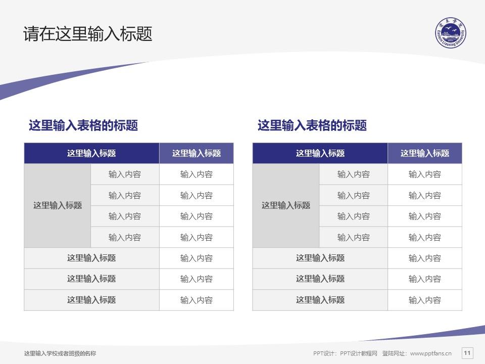 辽东学院PPT模板下载_幻灯片预览图11