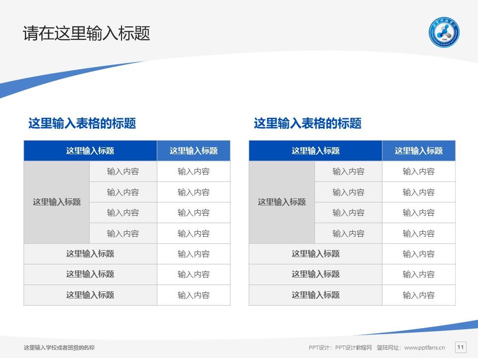 辽宁科技学院PPT模板下载_幻灯片预览图11