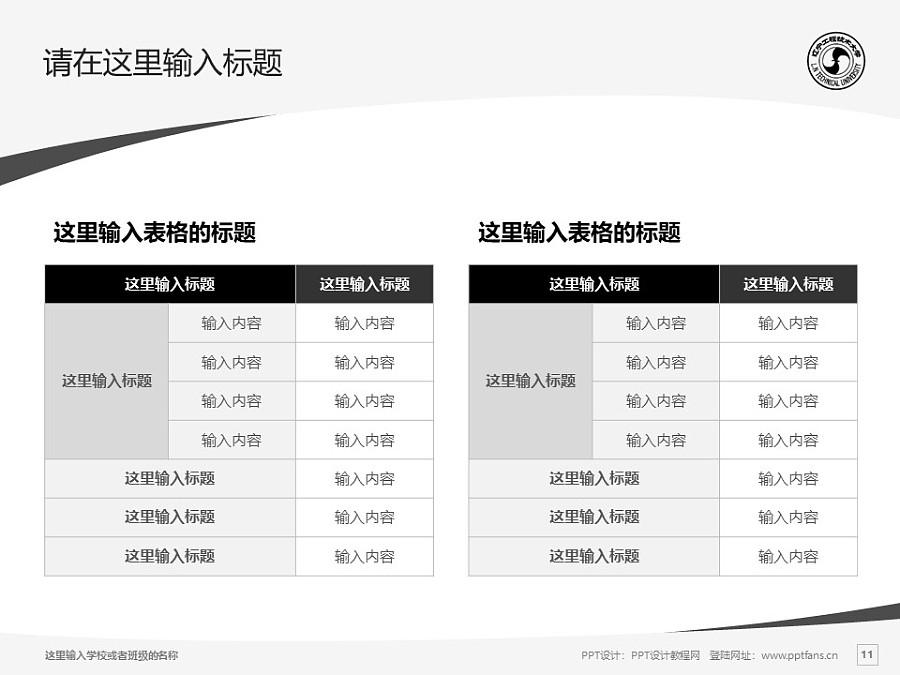辽宁工程技术大学PPT模板下载_幻灯片预览图11