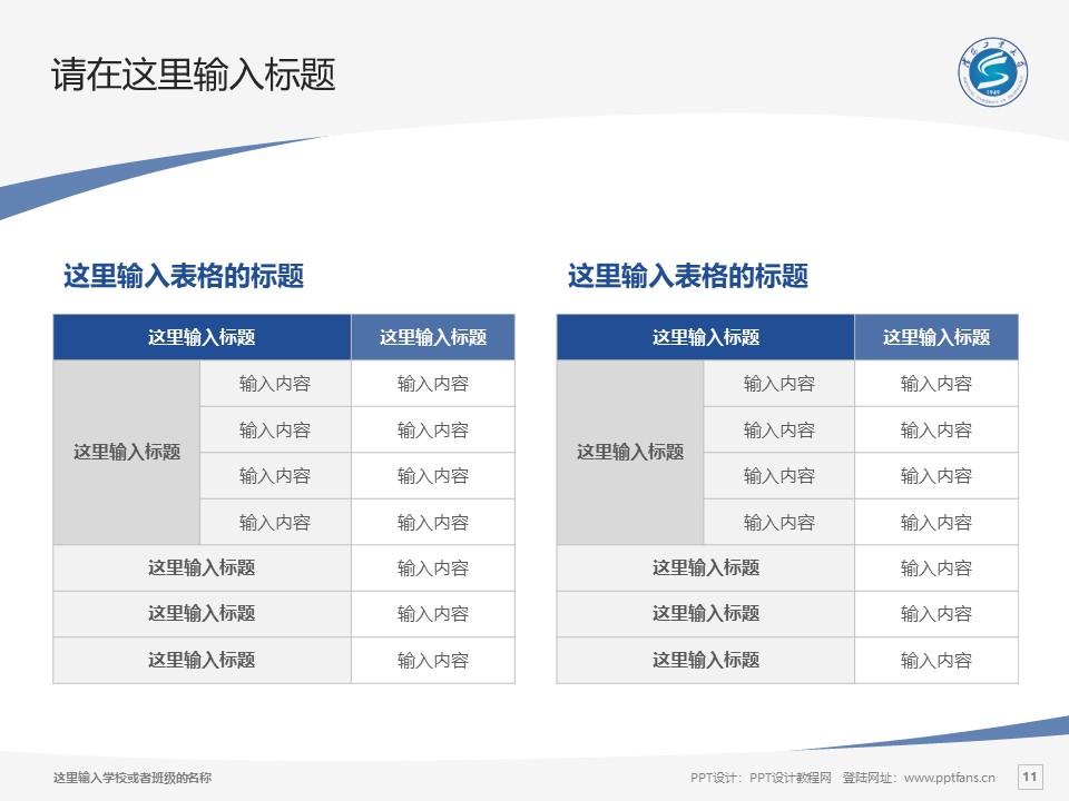 沈阳工业大学PPT模板下载_幻灯片预览图11