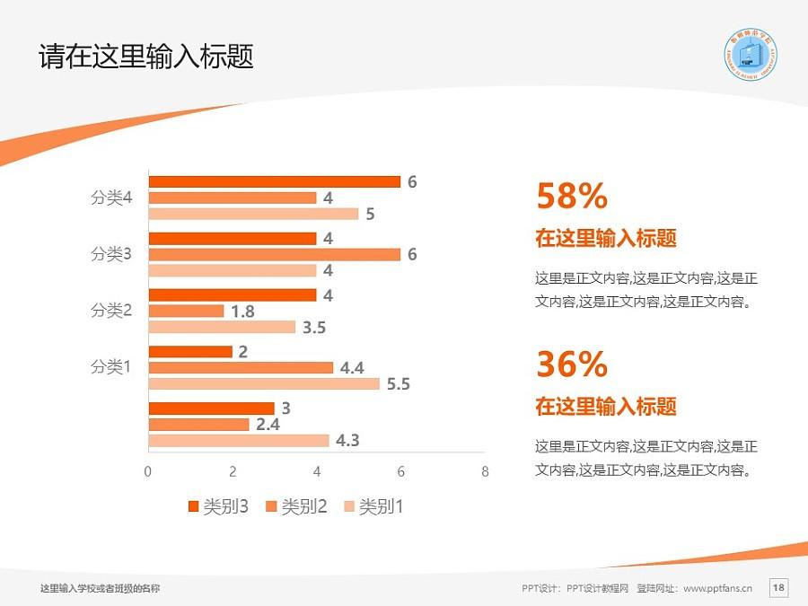 忻州师范学院PPT模板下载_幻灯片预览图18