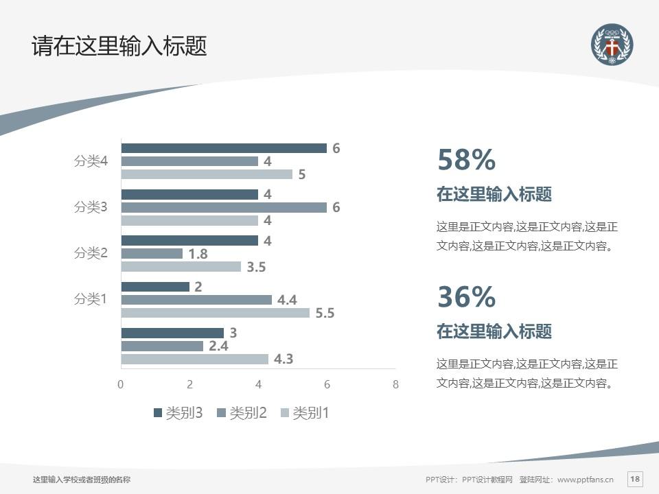 台湾中原大学PPT模板下载_幻灯片预览图18