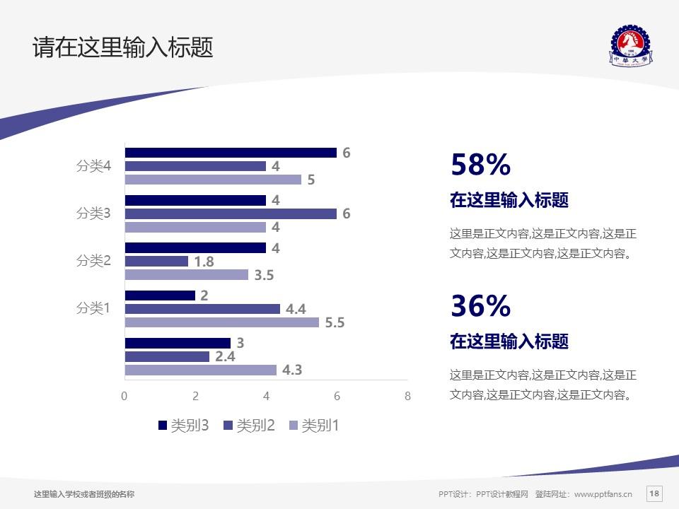 台湾中华大学PPT模板下载_幻灯片预览图18