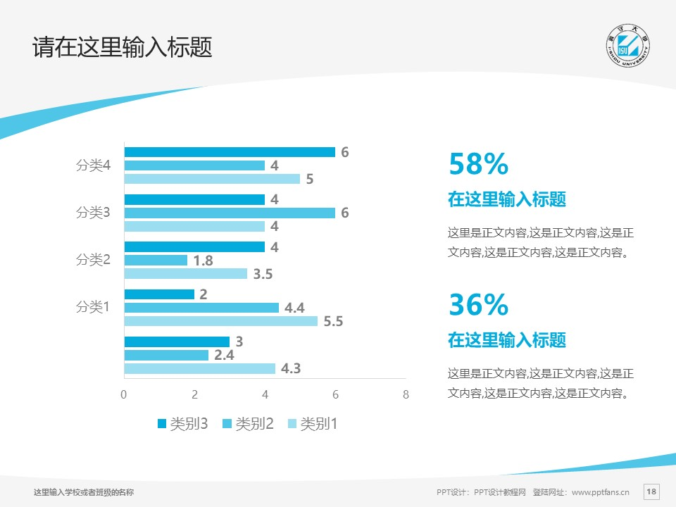 台湾义守大学PPT模板下载_幻灯片预览图18