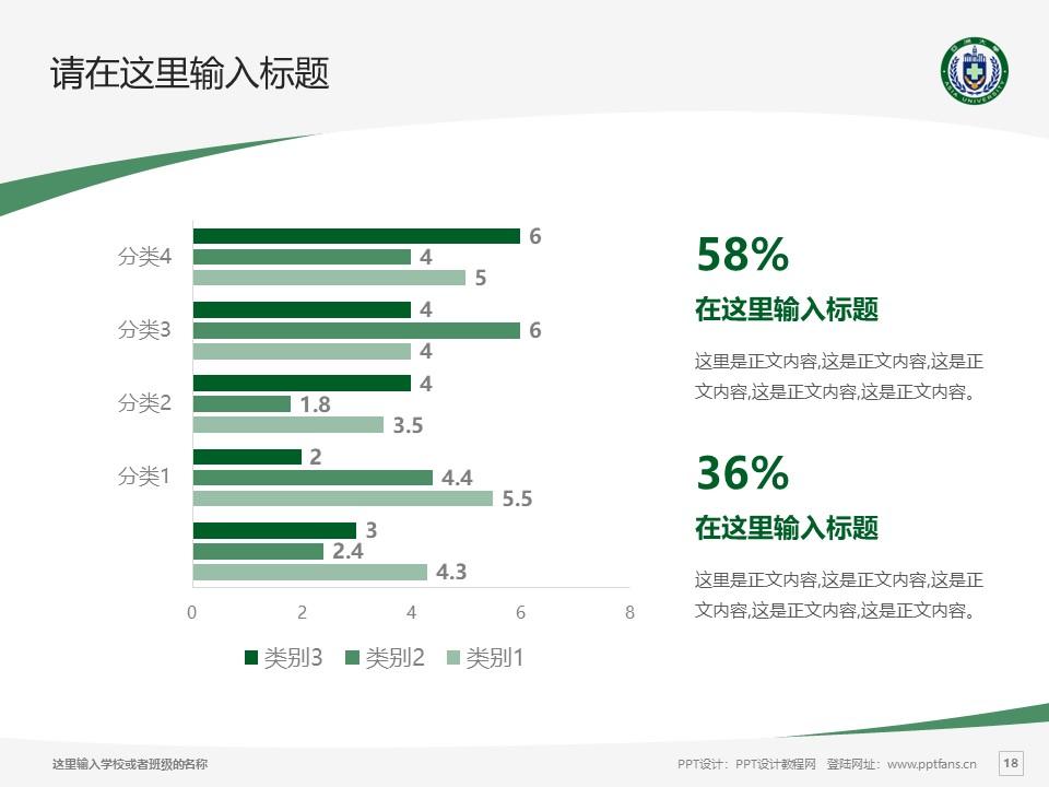 台湾亚洲大学PPT模板下载_幻灯片预览图18
