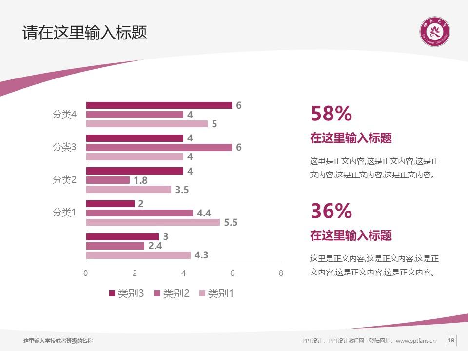 台湾佛光大学PPT模板下载_幻灯片预览图18