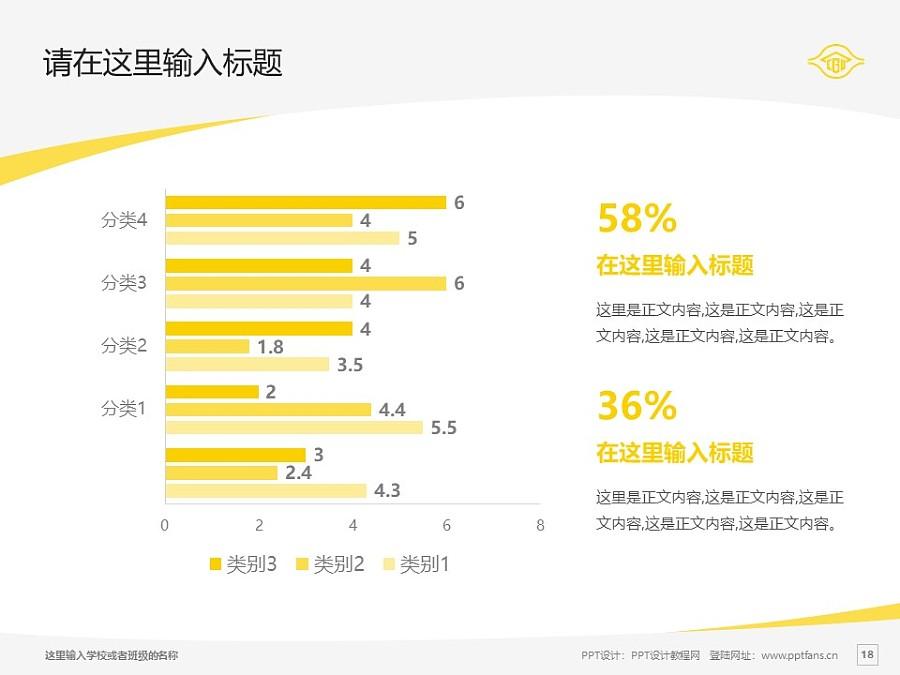 台湾长庚大学PPT模板下载_幻灯片预览图18