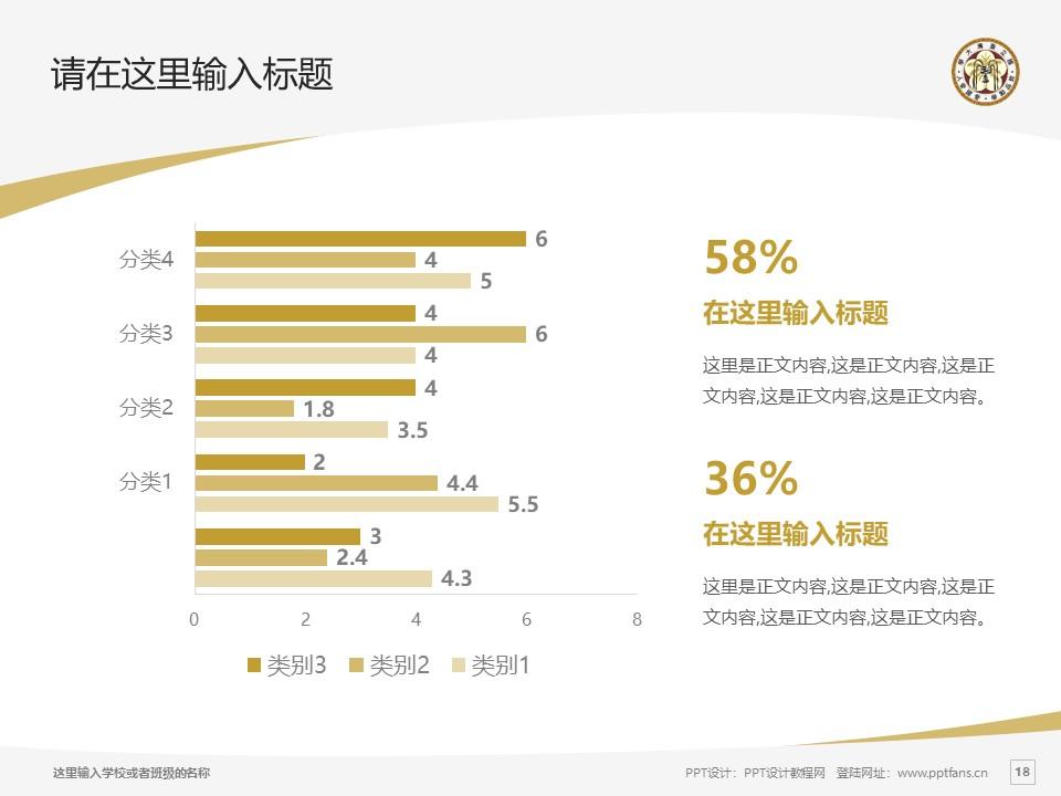 台湾大学PPT模板下载_幻灯片预览图18
