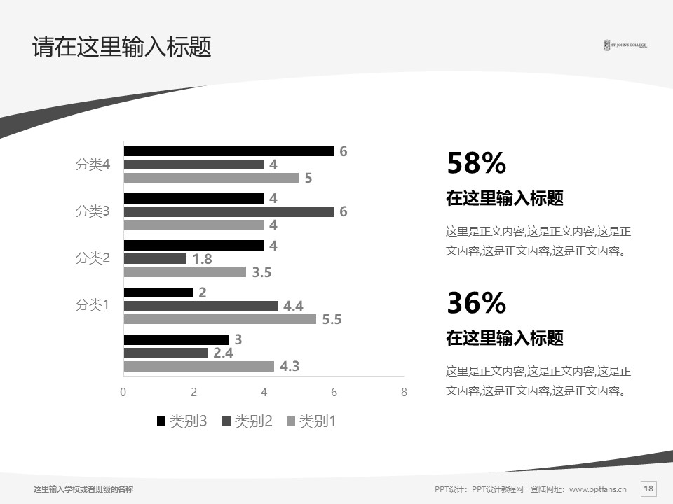 香港大学圣约翰学院PPT模板下载_幻灯片预览图18