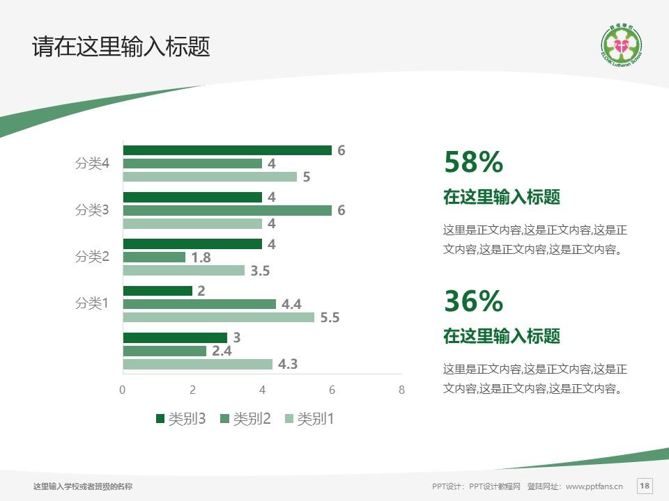 基督教香港信义会启信学校PPT模板下载_幻灯片预览图18