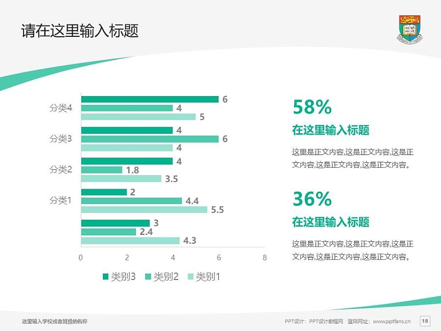 香港大学PPT模板下载_幻灯片预览图18