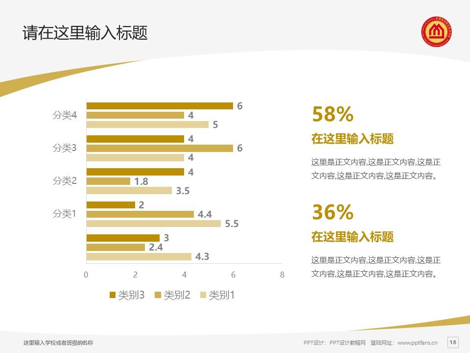 新疆建设职业技术学院PPT模板下载_幻灯片预览图18