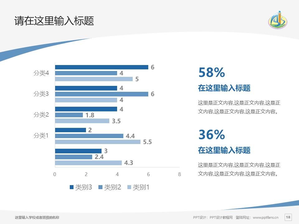 阿克苏职业技术学院PPT模板下载_幻灯片预览图18