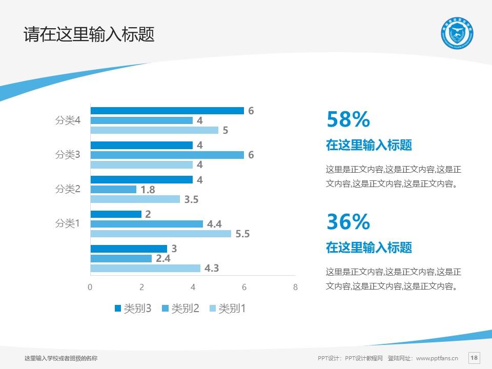 青海警官职业学院PPT模板下载_幻灯片预览图18