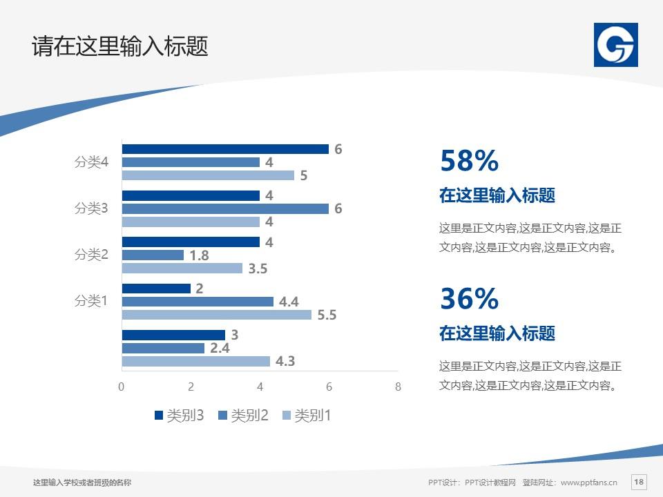 辽宁经济职业技术学院PPT模板下载_幻灯片预览图18