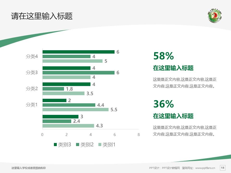 辽宁地质工程职业学院PPT模板下载_幻灯片预览图18