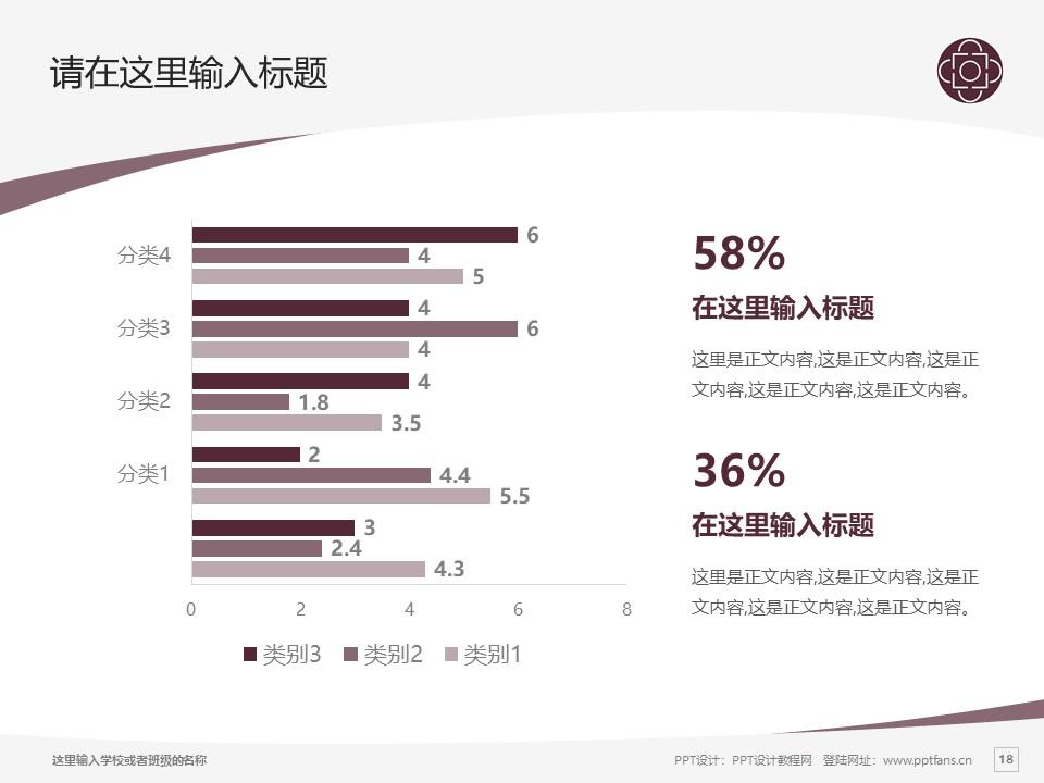 辽宁交通高等专科学校PPT模板下载_幻灯片预览图18