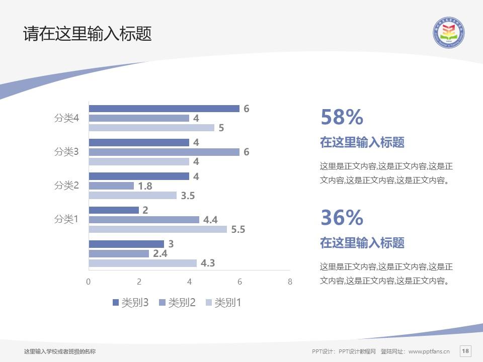锦州师范高等专科学校PPT模板下载_幻灯片预览图18