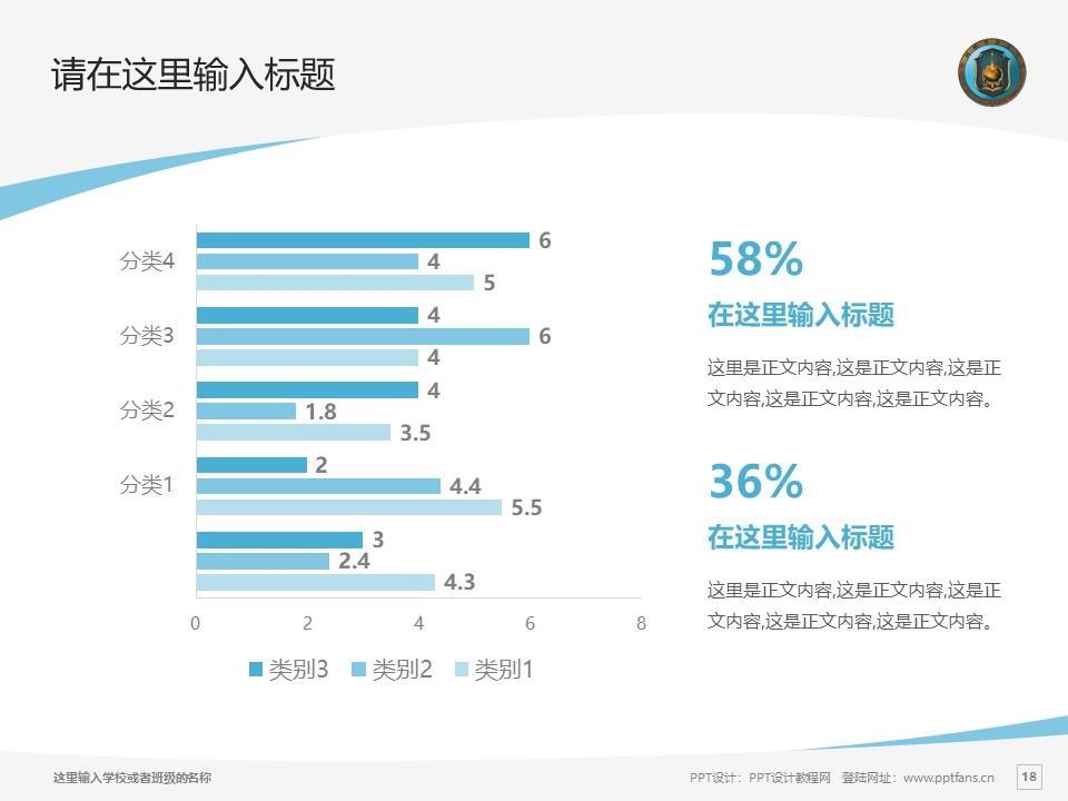 中国刑事警察学院PPT模板下载_幻灯片预览图18