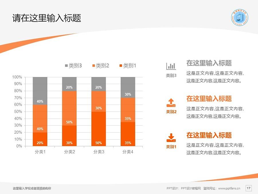 忻州师范学院PPT模板下载_幻灯片预览图17