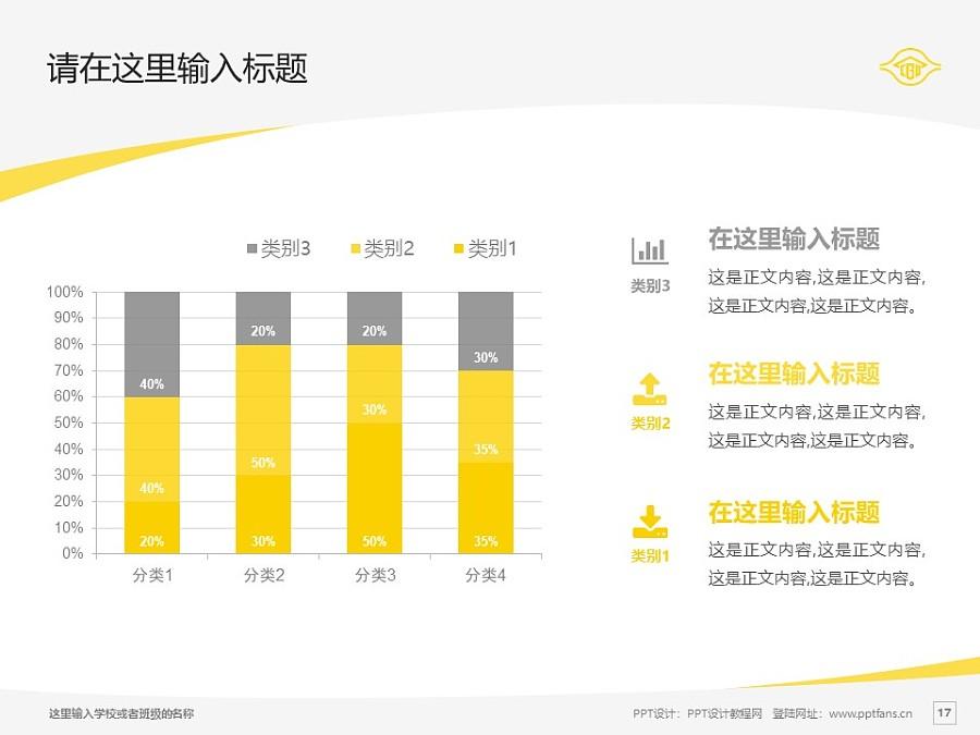 台湾长庚大学PPT模板下载_幻灯片预览图17