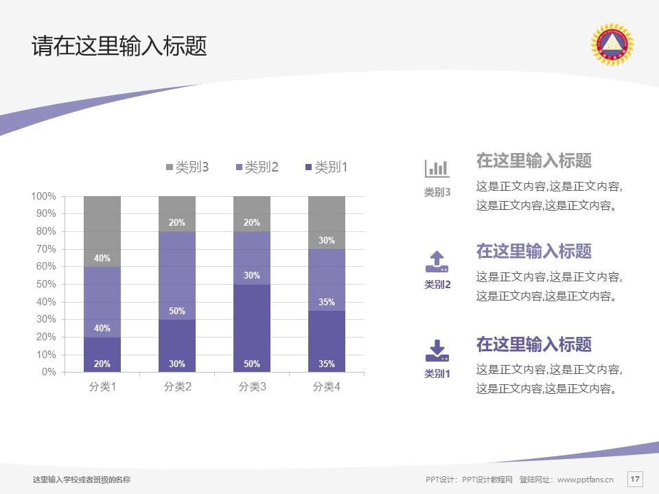 香港三育书院PPT模板下载_幻灯片预览图17